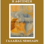ΑΦΥΠΝΙΣΗ_ΓΑΛΑΞΙΑΣ ΝΕΦΕΛΩΝ
