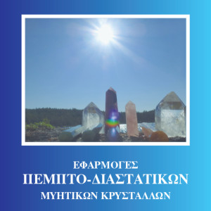 ΕΦΑΡΜΟΓΕΣ_5ΔΙΑΣΤΑΤΙΚΩΝ_ΚΡΥΣΤΑΛΛΩΝ